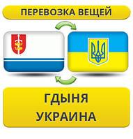 Перевозка Вещей из Гдыни в/на Украину