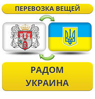 Перевозка Вещей из Радома в/на Украину