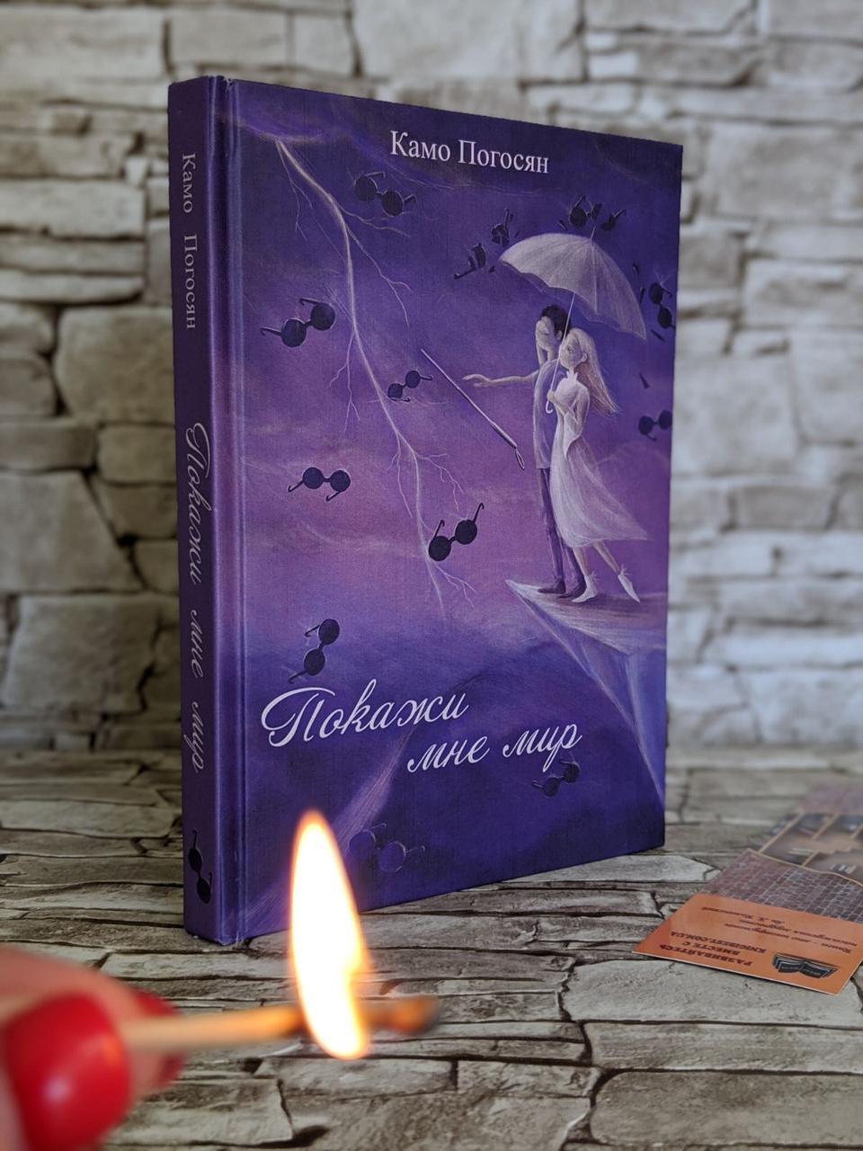 "Книга ""Покажи мне мир"" Камо Погосян"