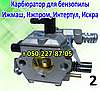 Карбюратор для бензопилы  Ижмаш, Ижпром, Интертул, Искра, фото 2