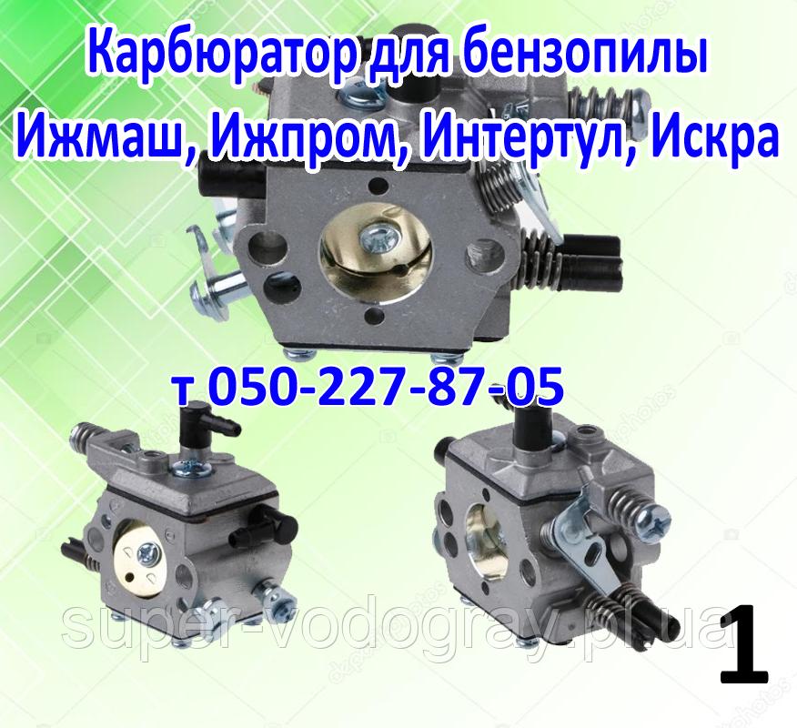 Карбюратор для бензопилы  Ижмаш, Ижпром, Интертул, Искра