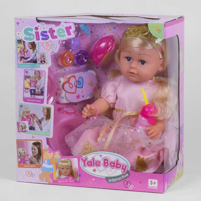 Пупс кукла функциональная с аксессуарами