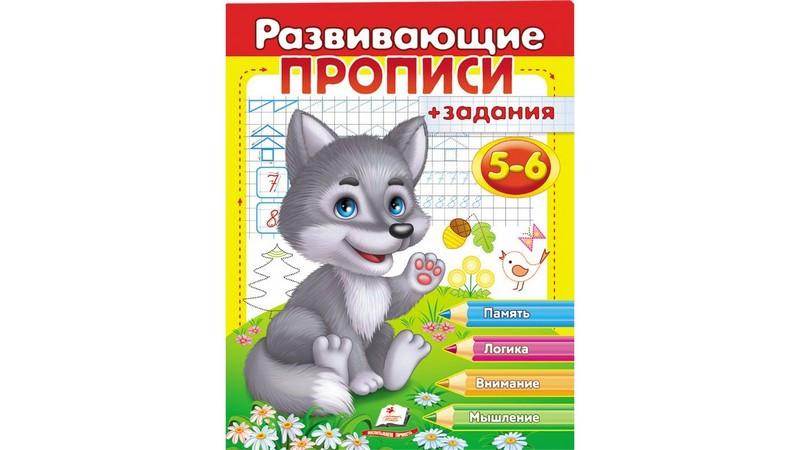 Развивающие прописи + задания 5-6л. Волк. Рос (Пегас)