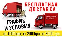 График и условия бесплатной доставки ОЛЛАМОДА - выгодно всем!!!
