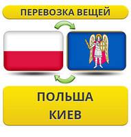 Перевозка Вещей из Польши в Киев