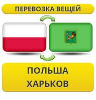 Перевозка Вещей из Польши в Харьков