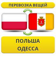Перевозка Вещей из Польши в Одессу