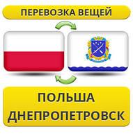 Перевозка Вещей из Польши в Днепропетровск