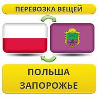 Перевозка Вещей из Польши в Запорожье