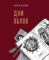"""Алексей Гедеонов """"Дни яблок"""""""