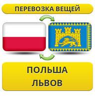 Перевозка Вещей из Польши во Львов