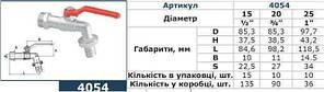 """Кран шаровый поливочный SOLOMON 1"""" 0114051/4054"""