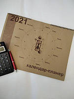 Календар-планер на 2021 рік крафтовий, фото 1
