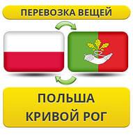 Перевозка Вещей из Польши в Кривой Рог
