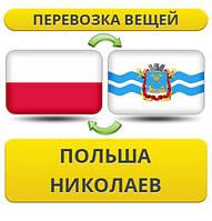 Перевозка Вещей из Польши в Николаев