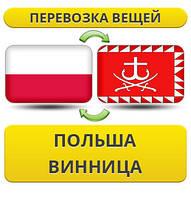 Перевозка Вещей из Польши в Винницу