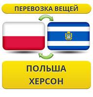 Перевозка Вещей из Польши в Херсон