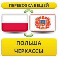 Перевозка Вещей из Польши в Черкассы