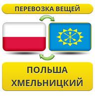 Перевозка Вещей из Польши в Хмельницкий