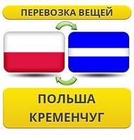 Перевозка Вещей из Польши в Кременчуг