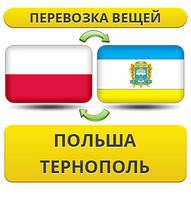 Перевозка Вещей из Польши в Тернополь