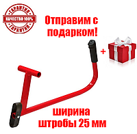 Ручной штроборез для газобетона Technics 56-000