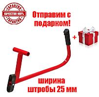 Ручной штроборез для газобетона Technics 41-210
