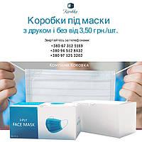 Коробка для защитных масок белая, без печати