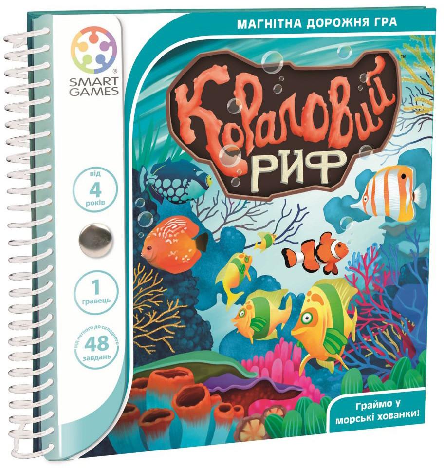 Дорожная магнитная игра Smart Games Кораловий риф