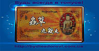 """Пилюли """"Чунцао""""- эффективный препарат для повышения потенции из Тибета."""