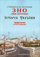 Учимося за тестами ЗНО (2006-2019 роки). Історія України. Тематичні тестові завдання