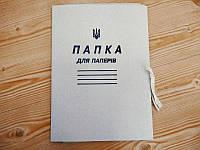 Папка для паперів картонна