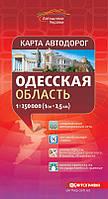 Одесская область. Карта автодорог 1:250000 (2013г.)