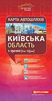 Київська область. Карта автошляхів 1:250000 (2014р.) , фото 1