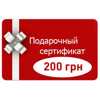 Сертифікат на 200 грн