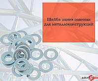 Шайба оцинкованная для металлоконструкций