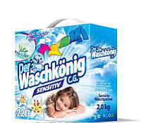 Бесфосфатный стиральный порошок  Waschkönig  Sensitive 2 кг
