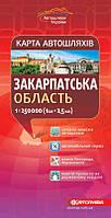 Закарпатська область. Карта автошляхів 1:250000 (2013р.) , фото 1