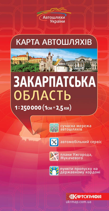 Закарпатська область. Карта автошляхів 1:250000 (2013р.)