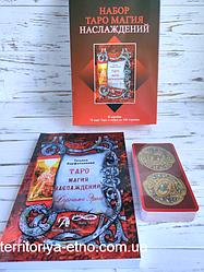 Подарунковий набір таро Магія насолод Tarot of Sexual Magic