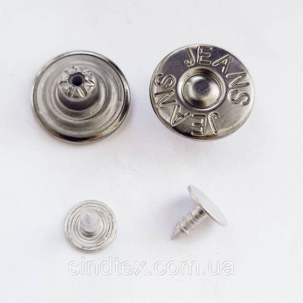 Джинсовая пуговица 17мм  Блэк никель (50шт) (ИР-0085)
