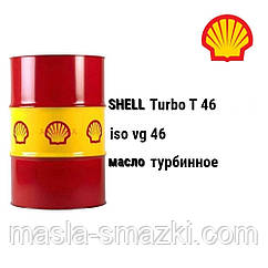 Shell масло турбинное Turbo T 46 (209 л)