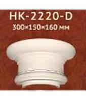 НК 2218-K капитель колонны