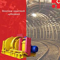 Монтаж шахтной лебедки