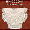 НК 2220-K капитель колонны