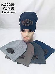 Трикотажная шапка  серый, синий, коричневий  обхват 54-56 см