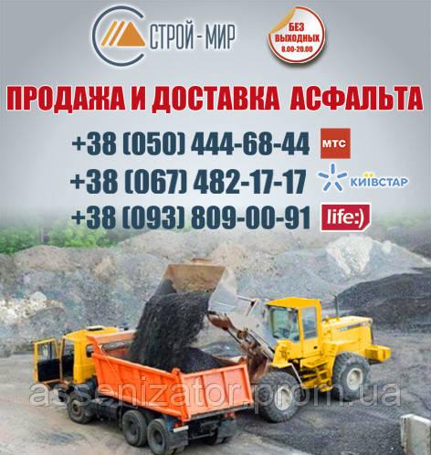 Купить асфальт Тернополь. Купить асфальт в Тернополе с доставкой.