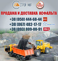 Купить асфальт Переяслав-Хмельницкий. Купить асфальт в Переяслав-Хмельницком с доставкой.