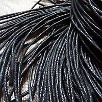 Шнурок вощеный, круглый 2 мм., 80 см., черный.