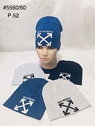 Трикотажная шапка  Off-White серый, синий, белый, черный  обхват 52 см